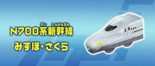 N700系新幹線みずほ・さくら