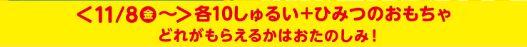 【第3弾:11月8日(金)~11月21日(木)まで】