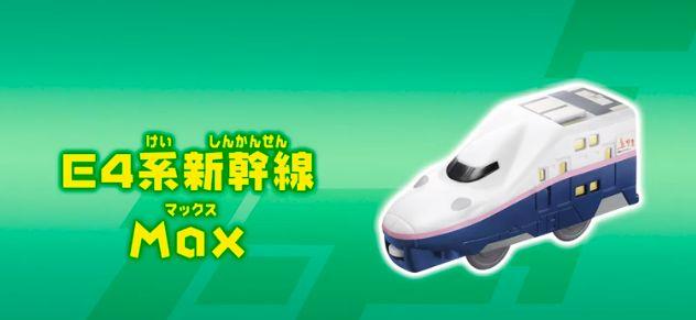 E4系新幹線Max