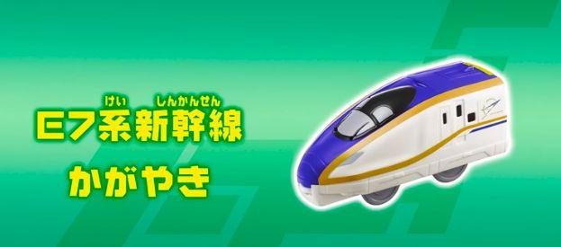 E7系新幹線かがやき
