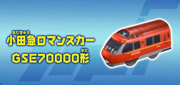 小田急ロマンスカーGSE70000形