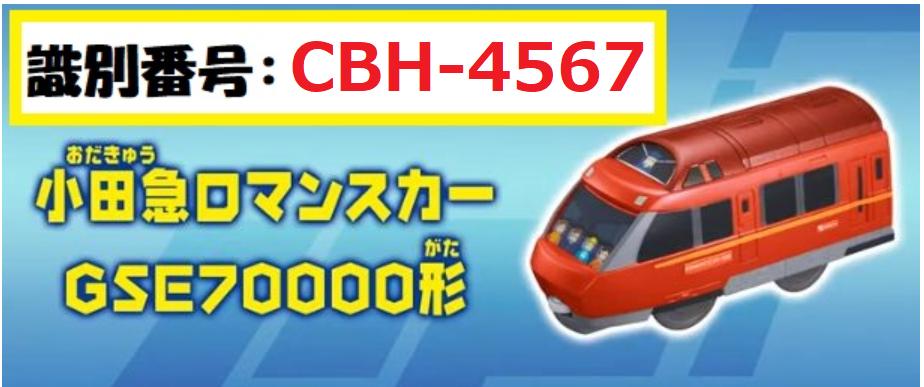 7.小田急ロマンスカー GSE70000形