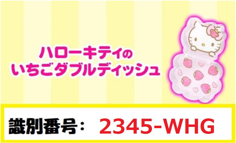 2345-WHG