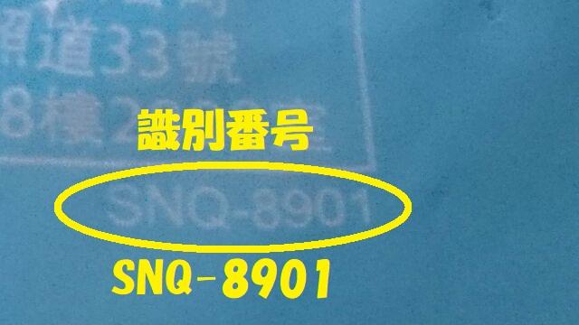 SNQ-8901