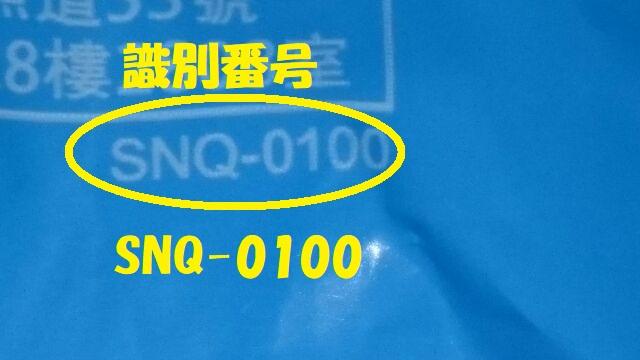 SNQ-0100