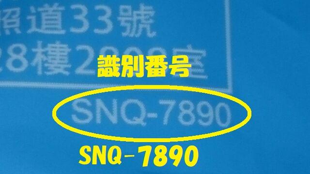 SNQ-7890