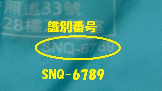 SNQ-6789