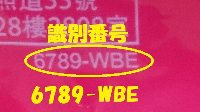 6789-WBE