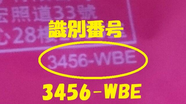 3456-WBE