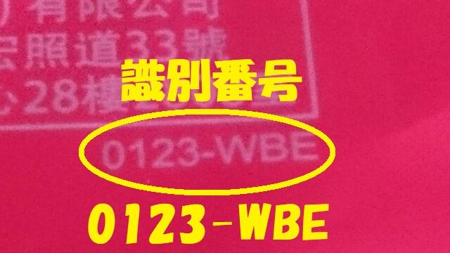 0123-WBE