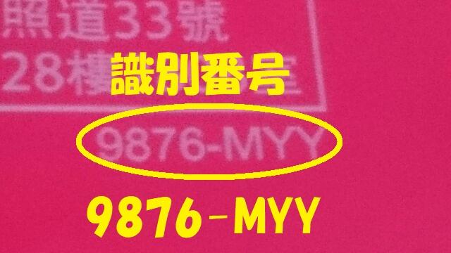 9876-MYY