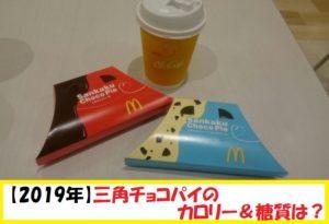 【2019年】マクドナルド 三角チョコパイ黒/新作の【カロリー&糖質】まとめ