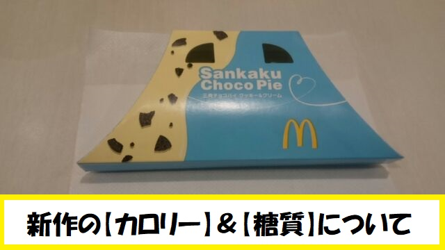 三角チョコパイの新作『クッキー&クリーム』の【カロリー&糖質】について