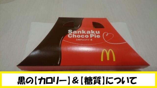 2019年 三角チョコパイ 黒の【カロリー】&【糖質】について