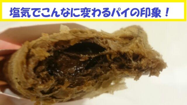 塩気でこんなに変わるパイの印象!