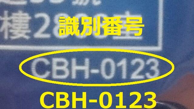 CBH-0123