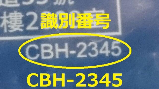CBH-2345