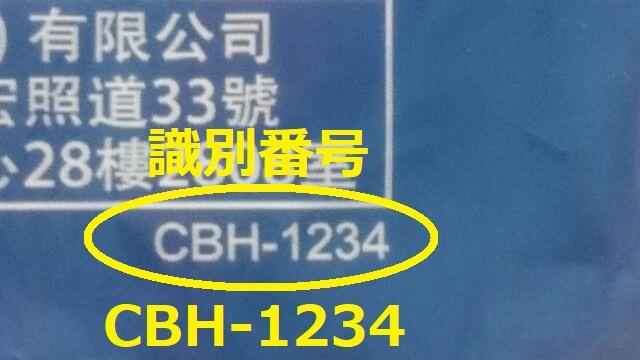 CBH-1234