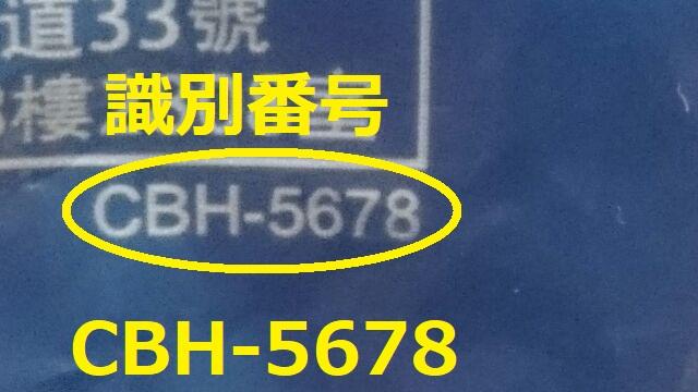 CBH-5678