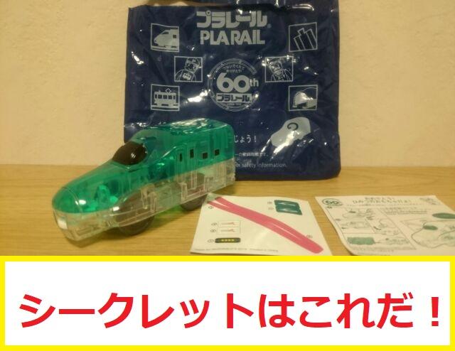 【完全ネタバレ!】ハッピーセット プラレール『シークレット/ひみつ』はコレ!