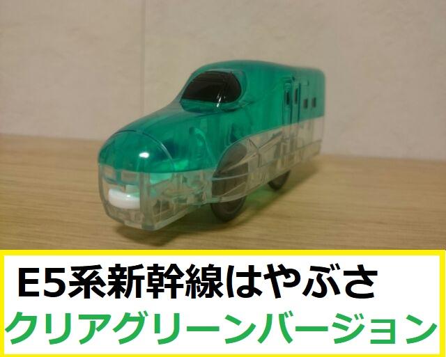 E5系新幹線はやぶさ クリアグリーンバージョン