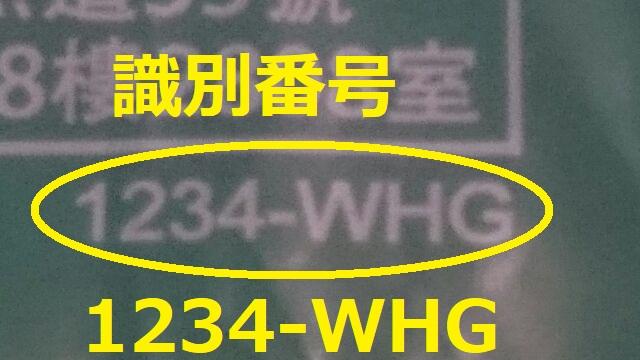 1234-WHG
