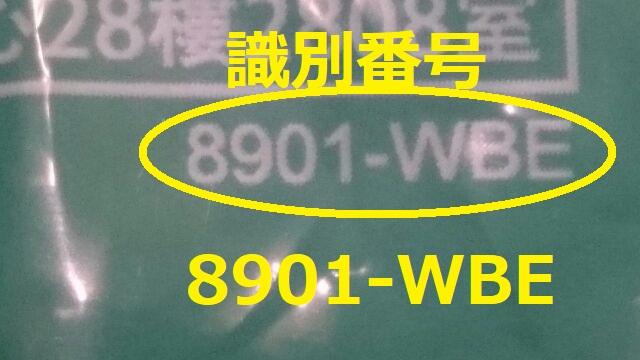 8901-WBE