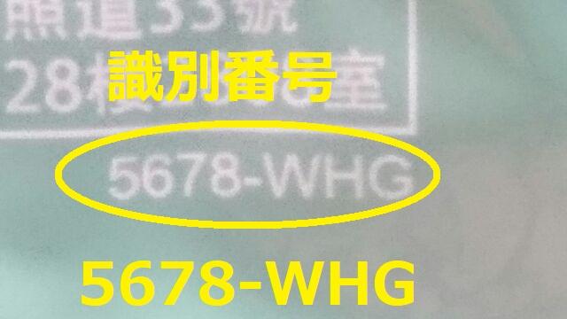 5678-WHG