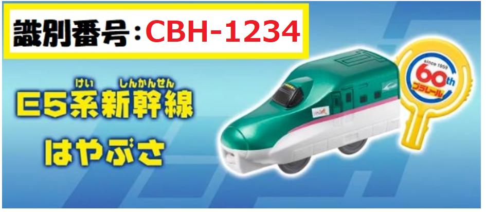 新幹線はやぶさ(E5系)