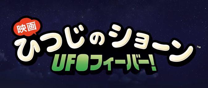 2019年12月13日(金)に、映画『ひつじのショーン UFOフィーバー!』にロードショー公開。