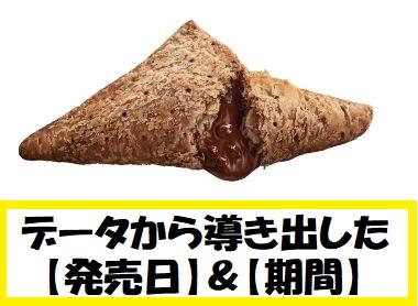 データから導き出した三角チョコパイの【発売日】&【販売期間】の予想