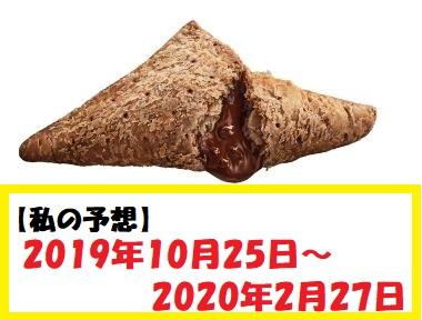 私の黒の三角チョコパイの期間予想