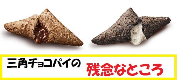 三角チョコパイの残念なところ