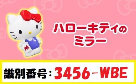 ハローキティのミラー⇒3456-WBE