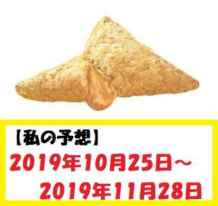 私が予想する2019年三角チョコパイ白の販売期間