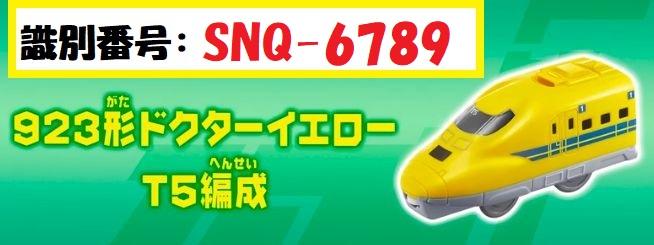 ドクターイエロー(923形 T5編成)⇒SNQ-6789