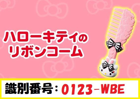 ハローキティのリボンコーム⇒0123-WBE