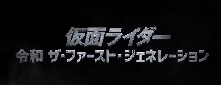 2019年12月21日(金)に、映画『仮面ライダー 令和 ザ・ファースト・ジェネレーション』がロードショー公開