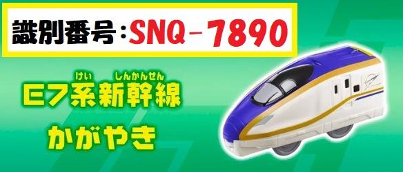 新幹線かがやき(E7系)⇒SNQ-7890