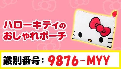 ハローキティのおしゃれポーチ⇒9876-MYY