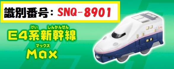 新幹線MAX(E4系)⇒SNQ-8901