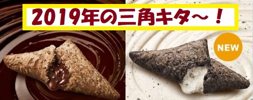 2019年の三角チョコパイ