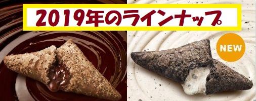 2019年の三角チョコパイのラインナップ
