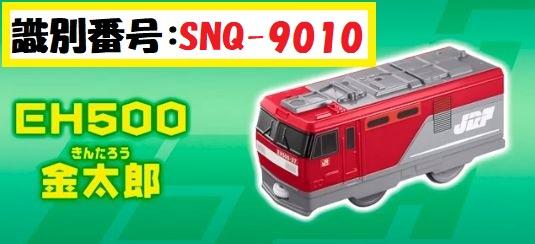 金太郎(EH500)⇒SNQ-9010