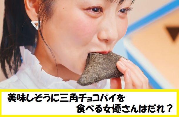 美味しそうに三角チョコパイを食べ比べする女優さんは誰?