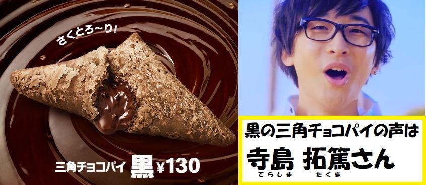 黒の三角チョコパイの声を演じているのは寺島拓篤さん