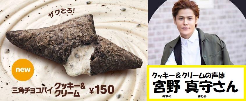 三角チョコパイ【クッキー&クリーム】の声優さんは宮野真守さん