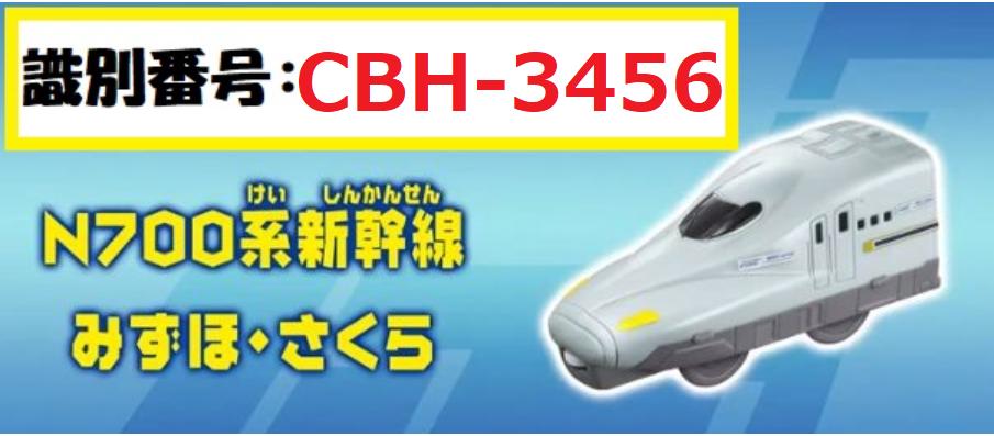 新幹線みずほ・さくら(N700系)
