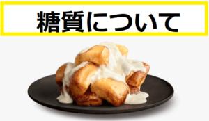 シナモンメルツの【糖質】について