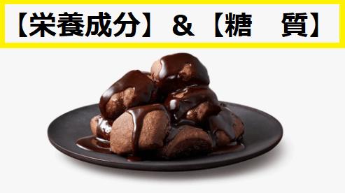 ダブルチョコメルツの【栄養成分】&【糖質】について
